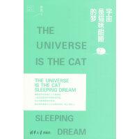 宇宙是猫咪酣睡的梦(浮世绘)
