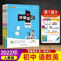 2020版学霸笔记初中语文+数学+英语3本 初一至初三通用版学霸笔记初一初二初三七八九年级中考复习工具书中学教辅辅导书