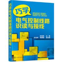 巧学电气控制线路识读与接线 常用电气图形符号 常用电气设备控制电路 建筑电气和变配电工程图 电工操作教程书籍
