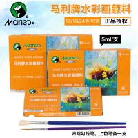马利E1325/E1327水彩画颜料 儿童水彩颜料套装12色/18色装