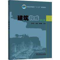建筑构成(第2版) 中国电力出版社