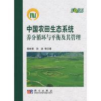 中国农田生态系统养分循环与平衡及其管理(精装) 正版 杨林章 9787030221155