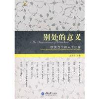 【新书店正版】别处的意义:欧美当代诗人十二家,舒丹丹,重庆大学出版社9787562455677