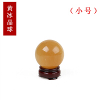 天然水晶球摆件黄水晶白水晶紫水晶招财透明圆球转运风水球 小号黄冰晶 直径约5.8厘米