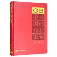 中国国家标准汇编 2017年修订-35 9787506693103 中国标准出版社 中国标准出版社