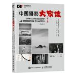 中国摄影大家谈(第2季)