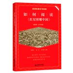 新课标 整本书阅读 如何阅读《红星照耀中国》 阅读拓展