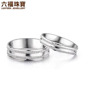 六福珠宝Pt990铂金对戒纯结相伴一生情侣戒指男女戒   HIP40001―HIP40002