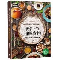 餐桌上的超�食物:74道美味真食的家庭料理