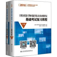 (2018)注册公用设备工程师(暖通空调、动力)执业资格考试基础考试复习教程 人民交通出版社