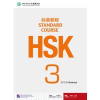 【二手书旧书9成新】HSK标准教程3:练习册(含1MP3),姜丽萍,北京语言大学出版社,9787561938157