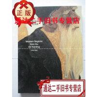 【二手旧书9成新】肖谷西域油画:1999-2002 /肖谷绘 上海人民美术出版社