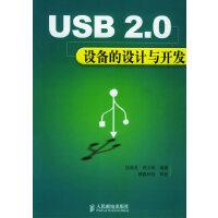 【正版�F�】�S�C送���-USB 2.0�O�涞脑O��c�_�l �海��,�Z少�A �著 9787115117311 人民�]�出版社