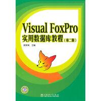 Visual FoxPro实用数据库教程 (第二版)