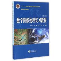 数字图像处理实习教程(第三版)