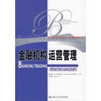 金融机构运营管理【正版书籍,满额优惠,可开发票】