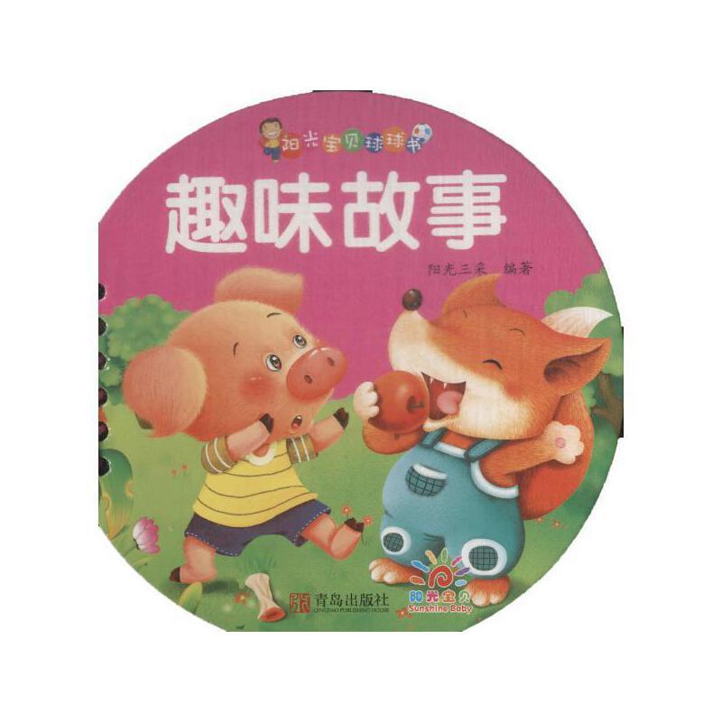阳光宝贝球球书趣味故事 阳光三采 编著 【文轩正版图书】