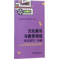 文化娱乐与教育领域英文译写一本通 外语教学与研究出版社