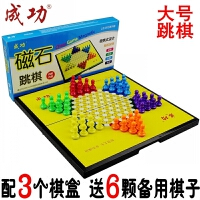 跳跳棋中国跳棋磁性折叠棋盘套装小学生大号儿童亲子益智