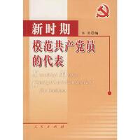 [二手旧书95成新] 新时期模范党员的代表 9787010047454