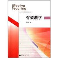 【旧书二手书8成新】有效教学 余文森 高等教育出版社 9787040383546
