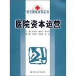 医院资本运营,杜乐勋,中国人民大学出版社9787300080550