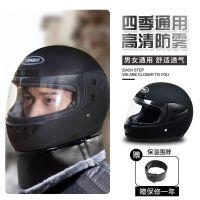 电动摩托车头盔男四季通用全覆式电瓶车安全帽女式保暖防雾全盔