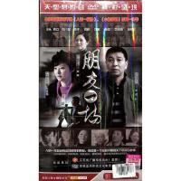 朋友一场(六碟装)DVD( 货号:13141000810067)