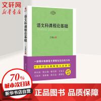 语文科课程论基础(2014版) 王荣生 著