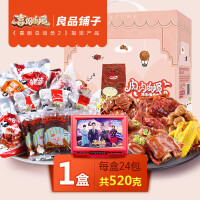 【良品铺子】零嘴总动员大礼包641g*1份 一整箱混合装小吃超大好吃的休闲食品组合礼盒
