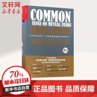 共同基金常识(10周年纪念版) (美)约翰・博格(John C. Bogle) 著;巴曙松 等 译