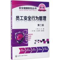 员工安全行为管理(第2版,第3版) 罗云 主编