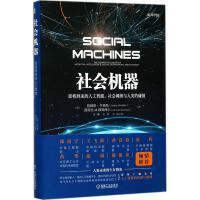 社会机器:即将到来的人工智能.社会网络与人类的碰撞 (美)詹姆斯?亨德勒//爱丽丝M.穆维西尔