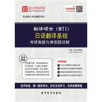非纸质书!!2019年翻译硕士(MTI)日语翻译基础考研真题与典型题详解