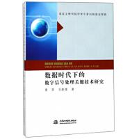 [二手旧书95成新] 数据时代下的数字信号处理关键技术研究 9787517063094