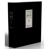 司空图 二十四诗品(当代版) 文爱艺 重庆大学出版社