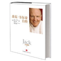 【新书店正版】杰克 韦尔奇自传(纪念版) (美) 杰克・韦尔奇, 约翰・拜恩著 中信出版社