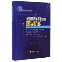 舰艇辐射危害医学防护【正版书籍,达额立减】
