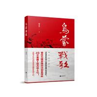 乌蒙战歌 樊希安 9787559434838 江苏文艺出版社,凤凰出版传媒集团