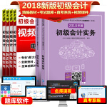 2018年全国初级会计职称考试精编教材:初级会计实务+经济法基础(套装共2册)