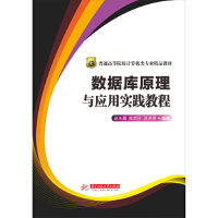 数据库原理与应用实践教程