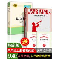 红星照耀中国 昆虫记人民文学出版社人民教育出版社全2册八年级必读书目初中生必读课外书语文丛书