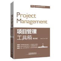 【二手8新正版】】项目管理工具箱(第2版) 康路晨 胡立朋 9787113220044 中国铁道出版社