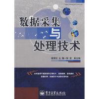 【新书店正版】数据采集与处理技术,祝常红,电子工业出版社9787121053351