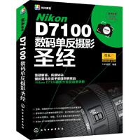 【新书店正版】Nikon D7100数码单反摄影圣经,FUN视觉,化学工业出版社9787122184702