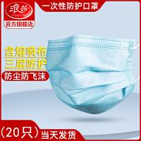 浪莎口罩一次性成人防雾霾防尘三层熔喷布防护男女口鼻罩20只装