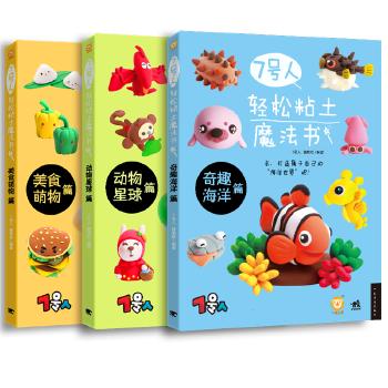 7号人轻松粘土魔法书系列:动物+海洋+美食