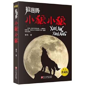 狼图腾:小狼小狼(黑金典藏版) 《生命三部曲》之一,姜戎授权并亲自在书底为当当网书友题字。一本关于蒙古小狼的,不可思议的、入眼即化,让今天的孩子终生受益的奇书;同系列累计发行量高达600万册,本书专为少年儿童重新编辑修订。