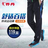 乔丹运动裤男长裤秋季休闲运动长裤男宽松直筒跑步裤子健身运动服