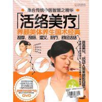 活络美疗-养颜美体养生国术经典DVD( 货号:13030900890155)